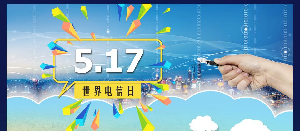 5.17世界电信日_5.17世界电信日专题——上海热线文化频道